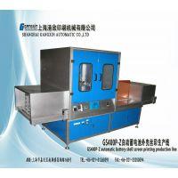 自动蓄电池外壳丝印生产线 GS400P-Z 上海港欣丝印机