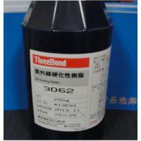 热卖日本三键TB3075铭牌涂层紫外线树脂,threebond3075无色,金属类