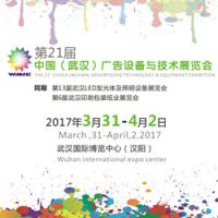 2017第21届武汉广告技术及设备展览会