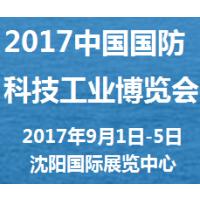 2017中国国防科技工业博览会(国防科工博览会)
