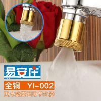 易安庄YI-002汲水喷雾两用水龙头节水器