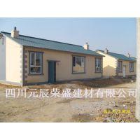 快速组装房、装配式房屋、集成房屋