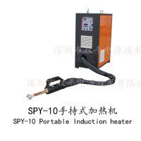 铜排铜管焊接深圳双平手持式SPY-10高频感应加热设备