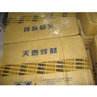 正品昆山天泰焊材TS-308 A102不锈钢电焊条3.2/4.0/5.0