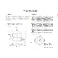 FPA型自清洗水过滤器 厦门双特阀门厂 品质保障