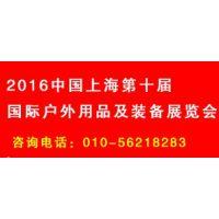2016上海户外用品展览会
