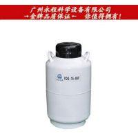 四川亚西 干细胞低温储存仪器 畜牧精液贮存液氮罐 YDS-15-80F