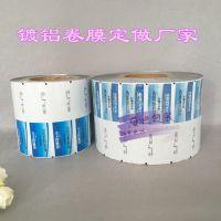 供应定做三层复合材质食品包装卷膜/QS食品级彩印自动包装机包装材料