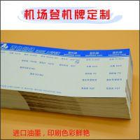 桑木DJP可连续打印卷筒装折叠式双面彩印二维码机场登机牌可变数据印刷定制定位