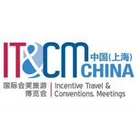 2017中国(上海)国际会奖励旅游博览会
