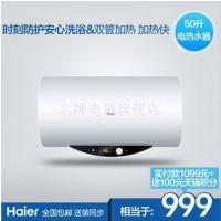Haier/海尔电热水器 ES40H-Q1(ZE)储水式洗澡淋浴40升