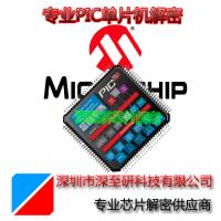 深至研科技|微芯(MicroChip)|dsPIC30F6012芯片程序破解