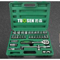 【供应】32件套套筒组合工具 汽车维修五金工具套筒套管扳手套装