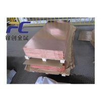 进口电极抗爆C18150 C17300铬锆铜板 铍铜板报价单C18150铍铜板 C17300铬锆铜