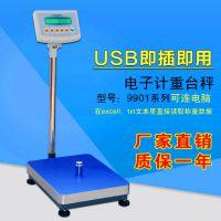 北京LWS9901连接电脑电子台秤价格 150kg管易 普源ERP专用秤 莘锐直通式电子称