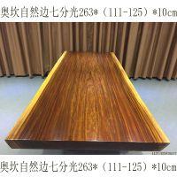 汇木源非洲奥坎实木大板书桌茶桌原木黄花梨红木茶台餐桌办公会议桌现货