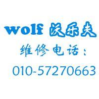 wolf北京沃乐夫壁挂炉售后维修【厂家电话57270663】