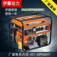5000瓦汽油发电机电启动 380伏汽油发电机 三相小型发电机