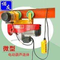 微型电动葫芦家用小吊机提升机220V连体带跑车装修吊机小型卷扬机