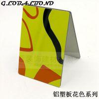 厂家直销2/3/4mm 黄绿 花色铝塑板 外墙花色铝塑板 批发定制