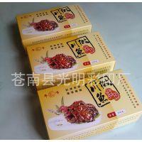 烤鱼包装盒,外卖纸盒,快餐盒定做,批发特色小吃外包装