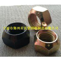 【英美紧固件】供应美标8级压点式六角锁紧螺母