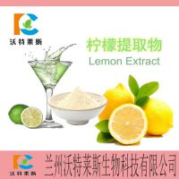 柠檬提取物 甘肃大量现货 纯天然 厂家直销 现货包邮