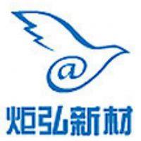 广州市炬泓化工科技有限公司