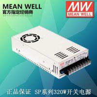 明纬电源 SP-320-48 带功率因子矫正功能(PFC)320W通信电源
