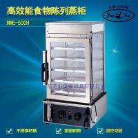 新粤海MME-500H高效能蒸馒头机 蒸包子机 食物陈列蒸柜 早餐设备