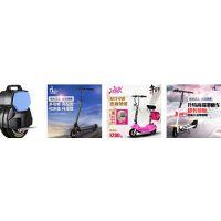 2015上海国际电动独轮车及电动自行车展览会