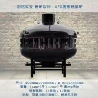 志铭实业UFO圆形烤鱼炉10口