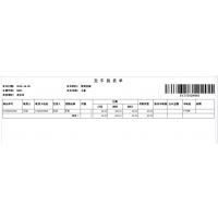 泉州物流货运软件优惠供应13489353888