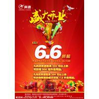 长安镇印刷厂 宣传彩色页 超市促销海报印刷生产