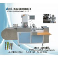 自动手柄移印机 GY150C-S 上海港欣移印机