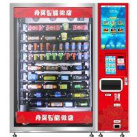 中国自动售货机厂家 定做全新智能贩卖机优势