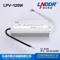 LPV-120W-12V10A开关电源 LED户外防水电源 12V直流电源 特价供应