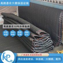 汾阳温室大棚保温棉被生产