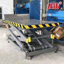 3吨仓库用固定式升降台平台 仓库液压升降货梯--龙铸机械