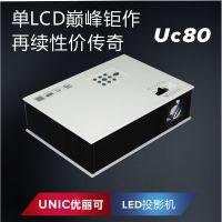 爆款 优丽可UC80高清家用投影仪 便携微型LED1080P投影机