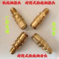 模具铜母头 开放式铜快速接头 模具快速接头 模温机快速母接头 加长大小组接头1/8 1/4 3/8