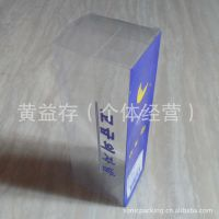 厂家定制长方形折盒 吸塑盒 塑胶盒 透明PVC塑料包装盒子 支付宝