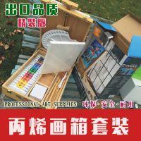 儿童绘画工具套装 丙烯手绘颜料美术用品画笔箱 画画礼盒文具礼物