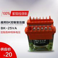 供应BK-25VA控制变压器 控制变压器型号