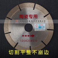 专业厂家生产陶瓷切割片_陶瓷切割专用切割片_不崩边的陶瓷切割片