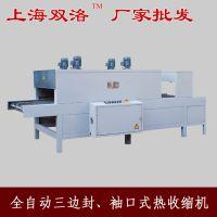 双洛直销开口式收缩包装机 自动热收缩包装机 自动封切机