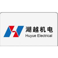 上海湖越机电设备有限公司