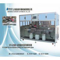 伺服多色多位移印系统 GY-GJ300C-S8 上海港欣移印机