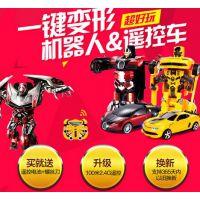 汽车大变型黄蜂模型 遥控一键变形机器人 充电动超变金刚4儿童玩具