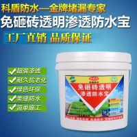 广州供应免砸砖透明渗透防水宝